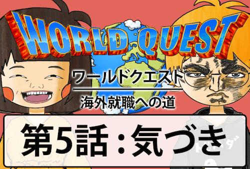 【連載:冒険に出る】第5話:気づき 海外就職への道