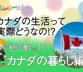 【海外で働く】実際生活しやすいの!?カナダで3年間生活し、仕事をしてみた結果。