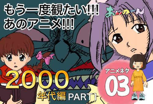 【アニメ】Part1 – 2000年代 アラサーが選ぶもう一度見たいなつかしいアニメ