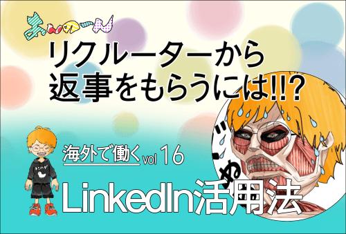 【海外で働く】海外就職ではLinkedInが必須!!?その理由を実例を交えて解説します!!