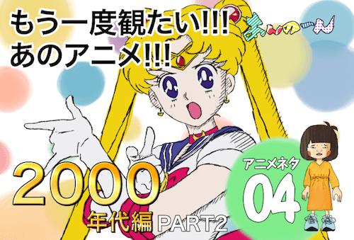 【アニメ】part2 さらに!! 2000年代 アラサーが選ぶもう一度見たいなつかしいアニメ
