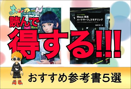 【必読】初心者から上級者までCGアーティストにおすすめの本厳選5選!!!