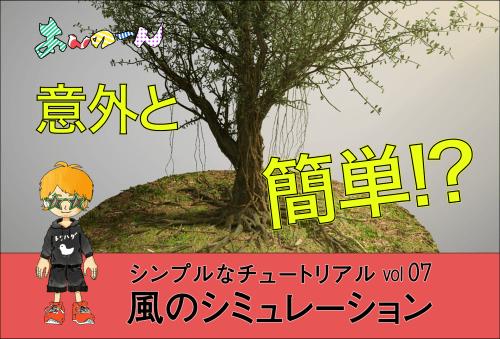 【SpeedTree】風のシミュレーションまとめ