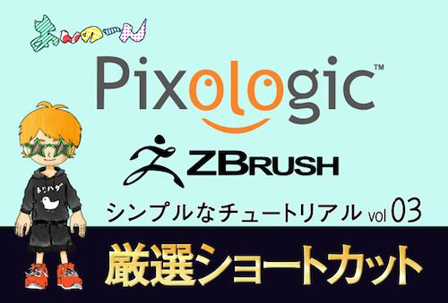【Zbrush】画像ダウンロード可能!!よく使うおすすめショートカット38選をまとめました。