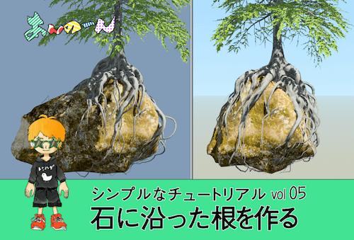 【SpeedTree】石や地面の形状に沿った木(根っこ)を作る方法!!!