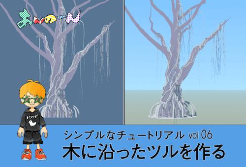 【SpeedTree】木の形状に沿ったツタ(蔦)やツルを作る方法!!!初心者にもわかりやすい使い方。