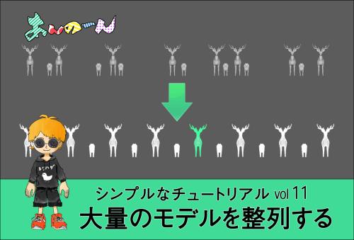【MAYA】モデルの位置をきれいに整列させる方法。