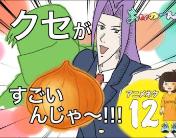 【アニメ おすすめ】リアル再現不可!!顔の形が変なキャラまとめてみた