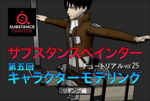 【キャラクターモデリング】第五回Substance Painterを使ったテクスチャリング
