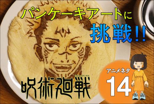 【呪術廻戦】宿儺パンケーキアートを作ってみた!!!作り方・解説付きです!!!
