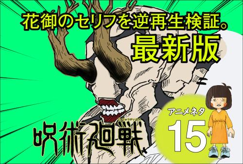 【アニメ呪術廻戦】意味不明と思いきや実は言葉の意味が!!?花御のセリフを逆再生検証最新版。